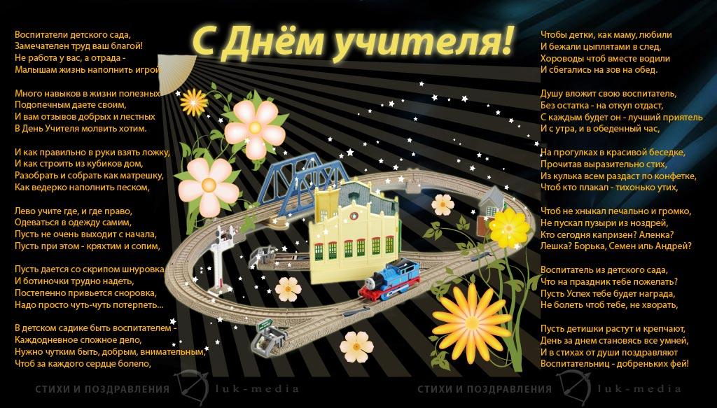 стихи о воспитателях детского сада