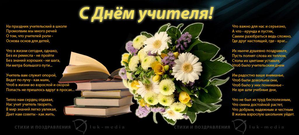 Лучшее поздравление на день учителя