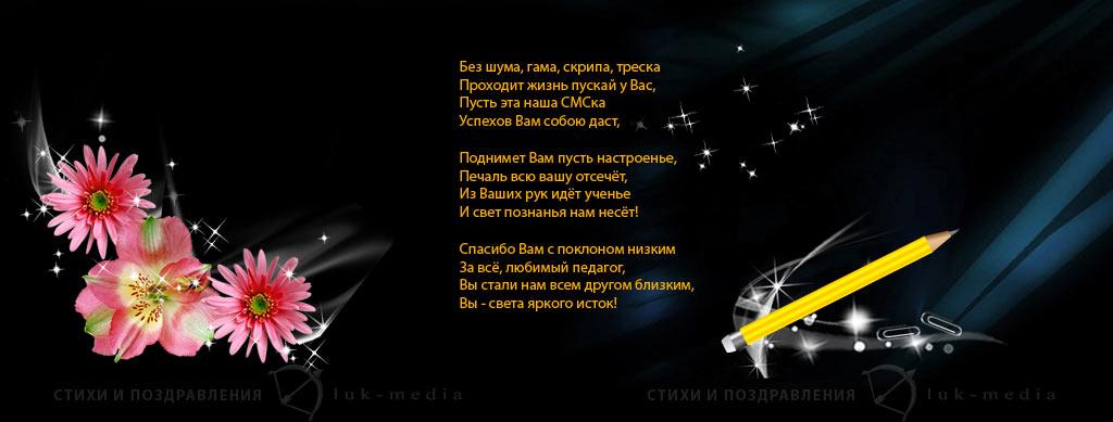 sms стихи учителю