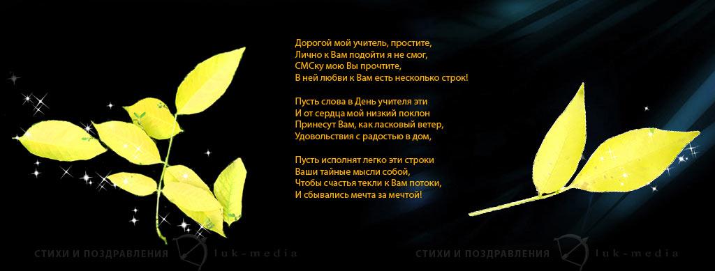 смс стихотворения учителю