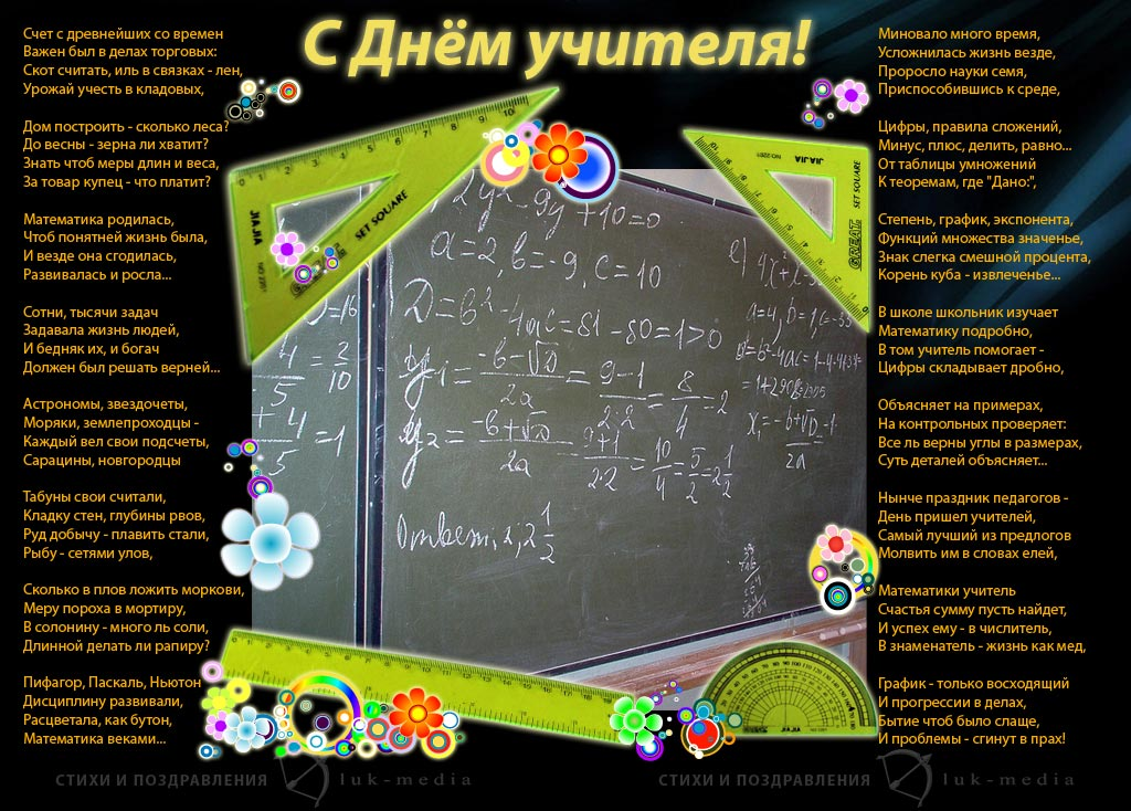 С днем учителя по математики стихи