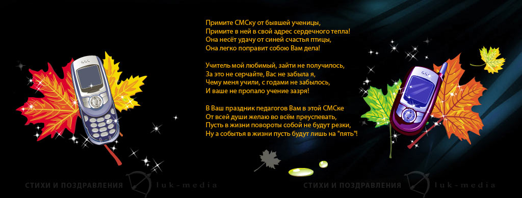 стихи учительнице