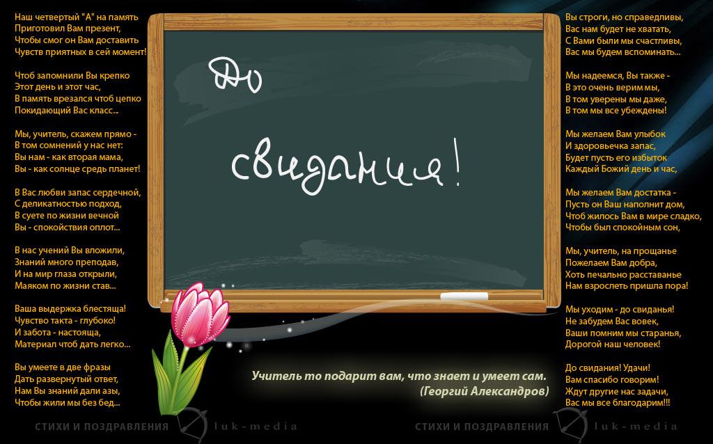 Поздравления учителю на выпускной 4 класса