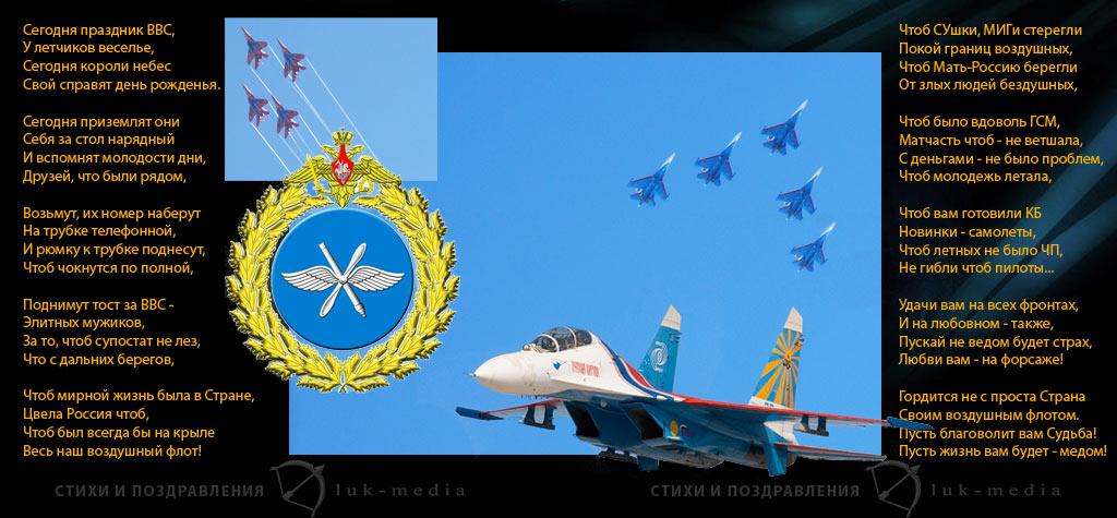 День военно-воздушных сил поздравления смс 19