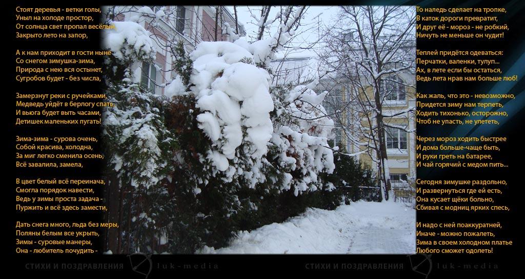 стихи о наступлении зимы