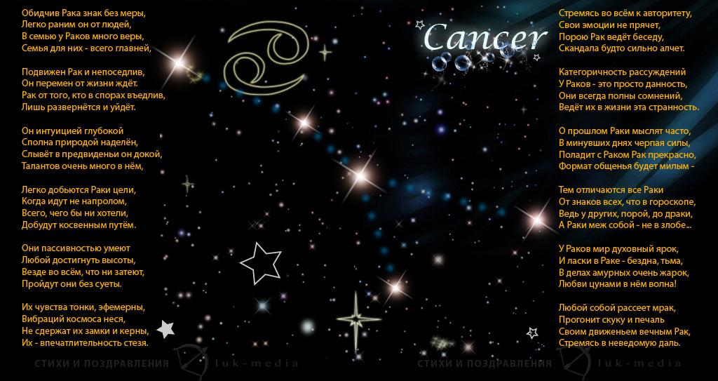 стихи про рака