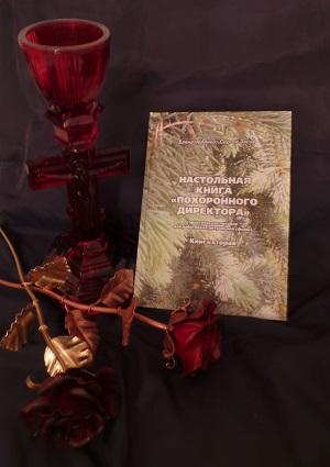 настольная книга похоронного директора