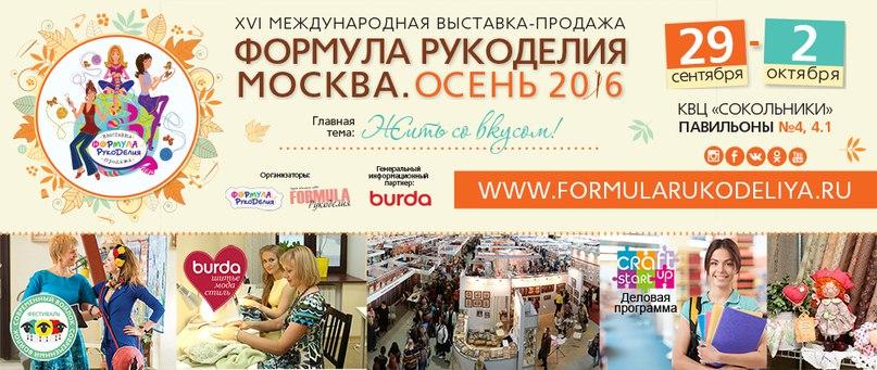 Формула Рукоделия Москва Осень 2016