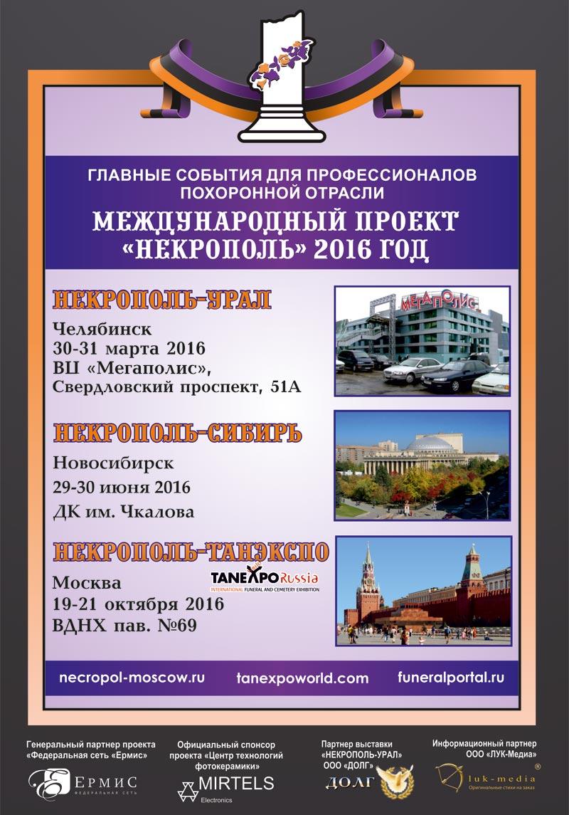 Некрополь 2016