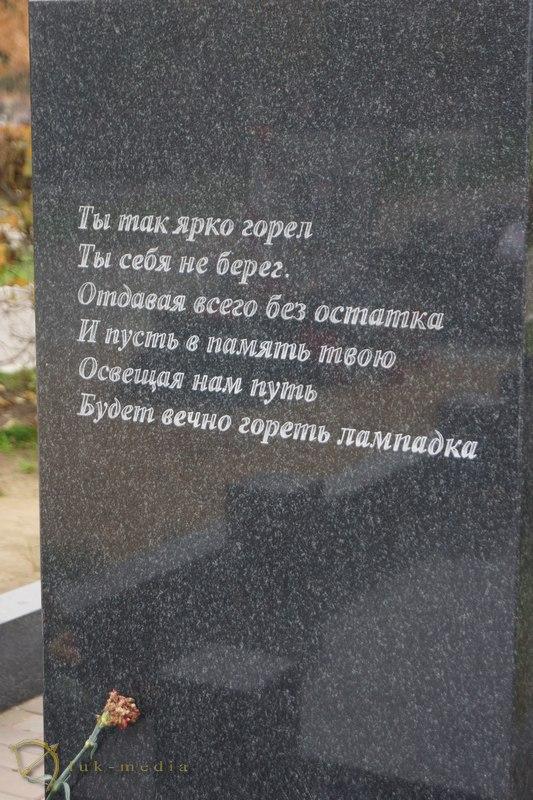 памятник обратная сторона