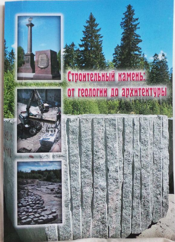 Строительный камень: от геологии до архитектуры
