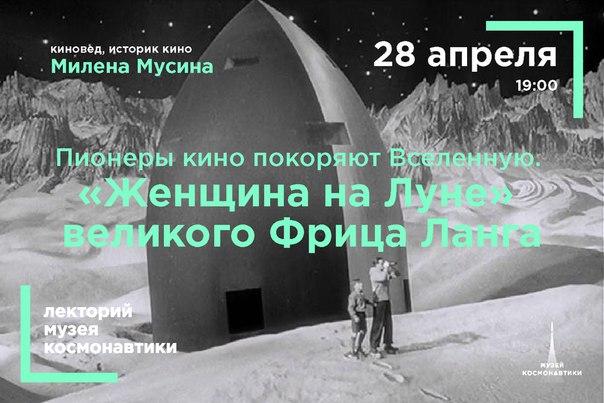 Пионеры кино в Музее космонавтики