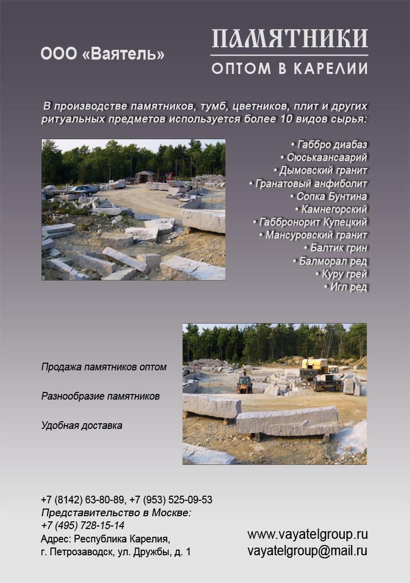 Ваятель надгробные памятники