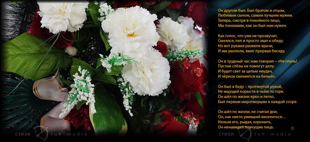 речь на похоронах