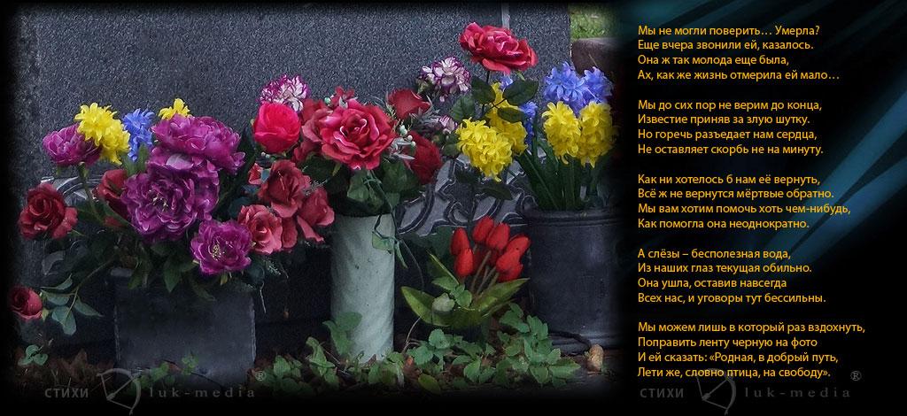 прощальная речь на похоронах