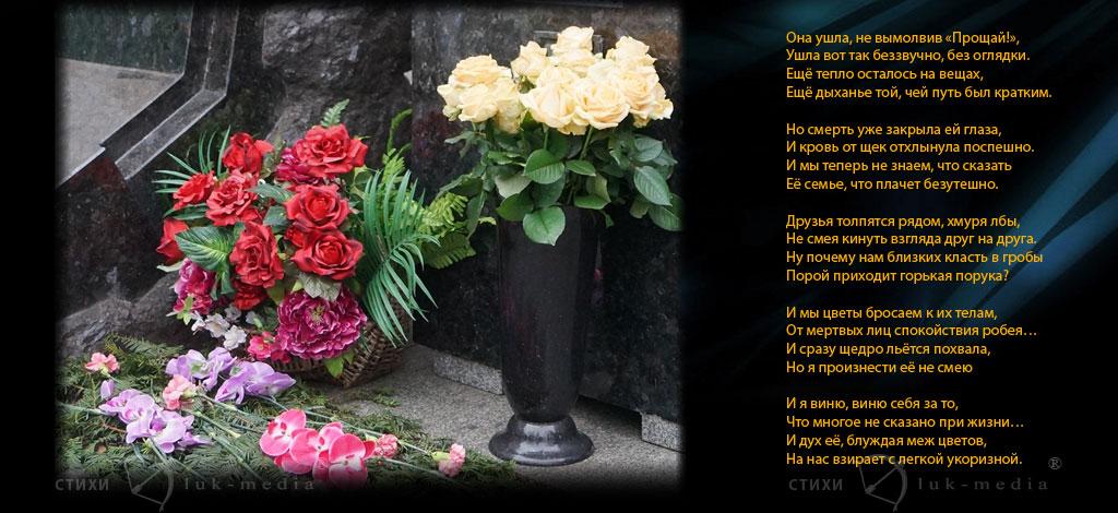 стихотворение о смерти близкого человека