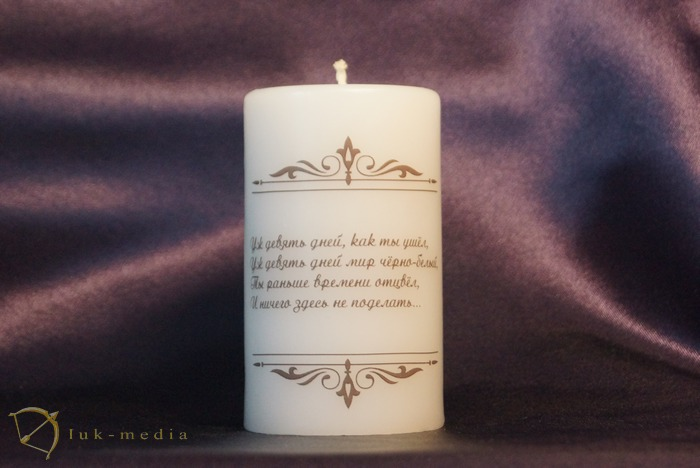 свеча памяти на 9 дней