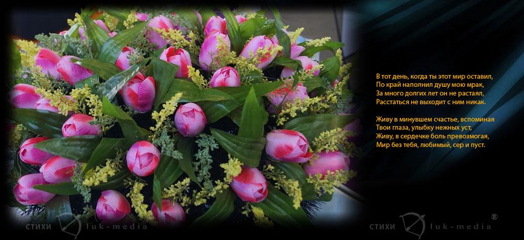 стихи в память о любимом