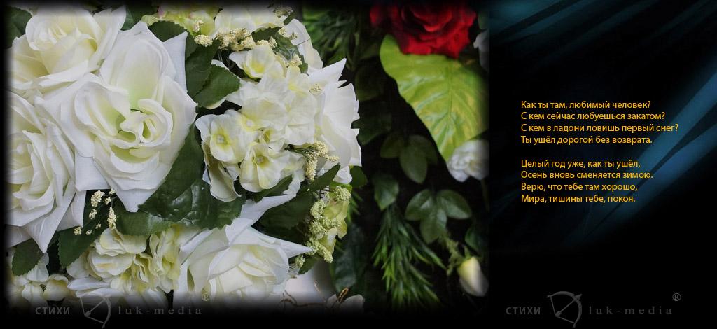 Что говорить на годовщину смерти заказать памятники цены фото леруа мерлен