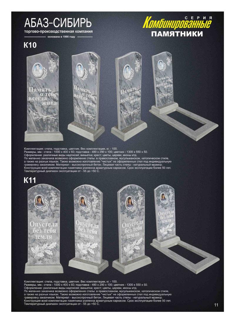 бюджетные памятники на могилу