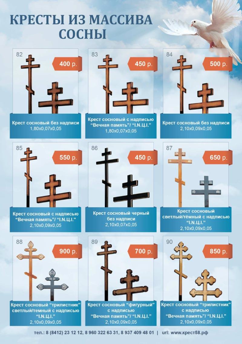 надмогильные кресты оптом