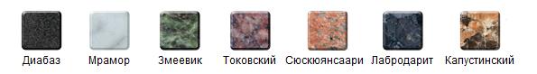 цвета памятников