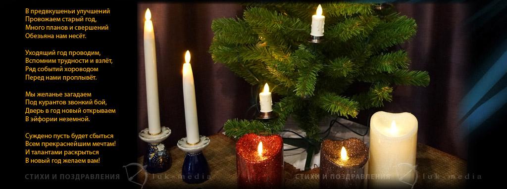 новогодние пожелания на 2016 год