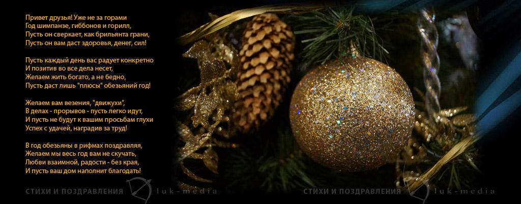 поздравляем с новым годом желаем