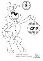 Символ года собака раскраска
