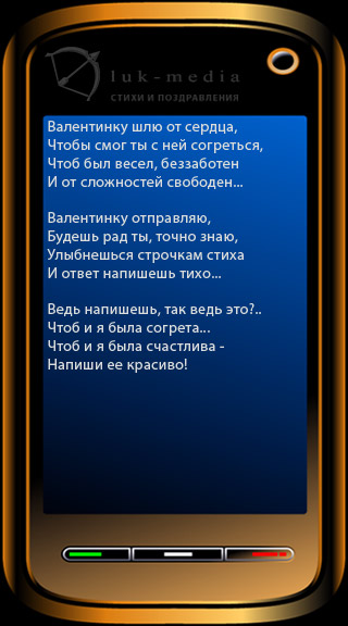 Валентинка смс стихи