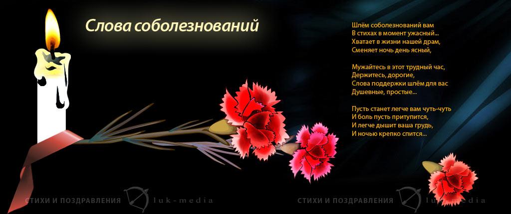 соболезнования о смерти в стихах