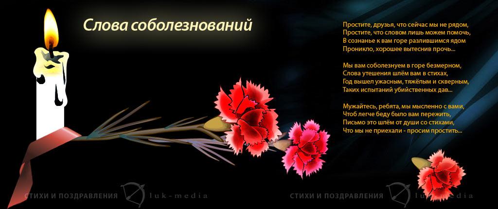 соболезнования близким в стихах