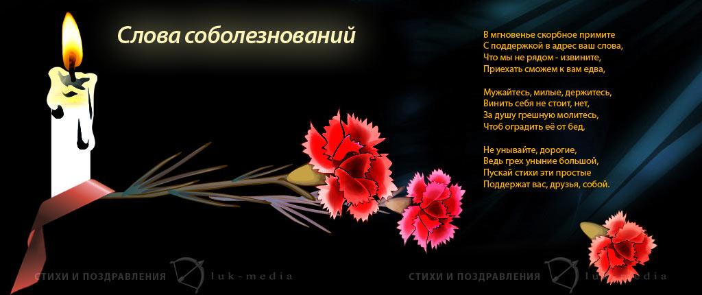 стихи со словами соболезнования