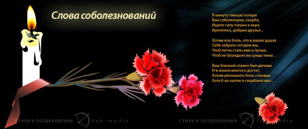 стихотворение соболезнование