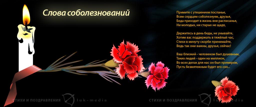 слова соболезнования и поддержки