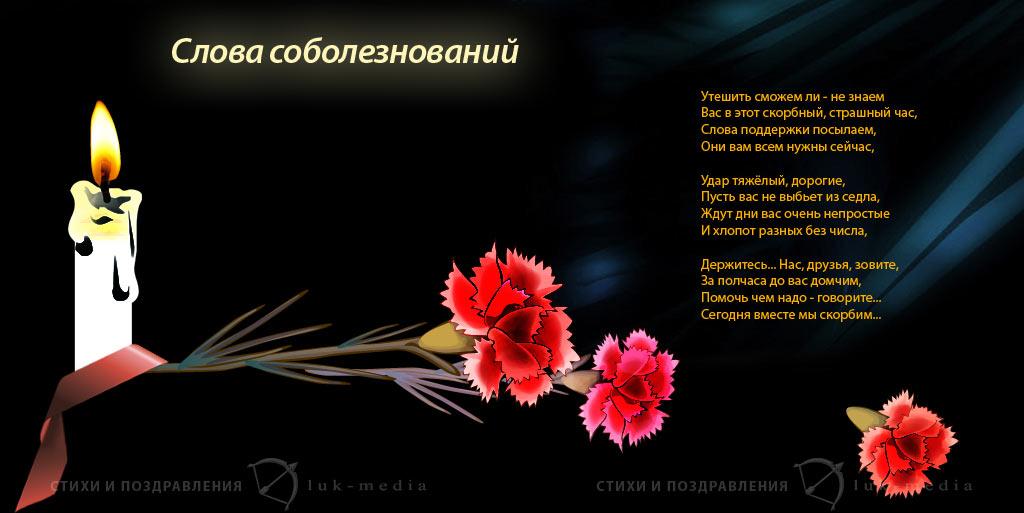 стихи скорби о смерти