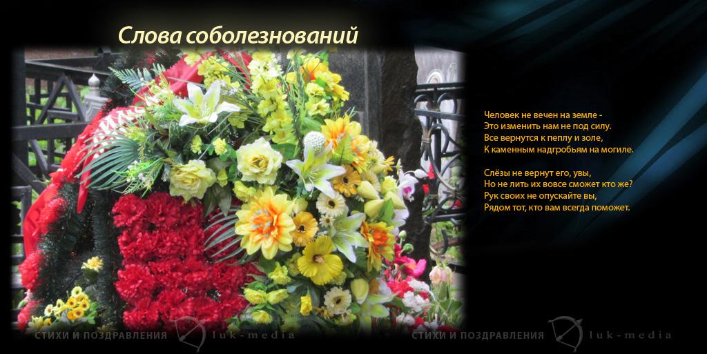 выражаем искренние соболезнования