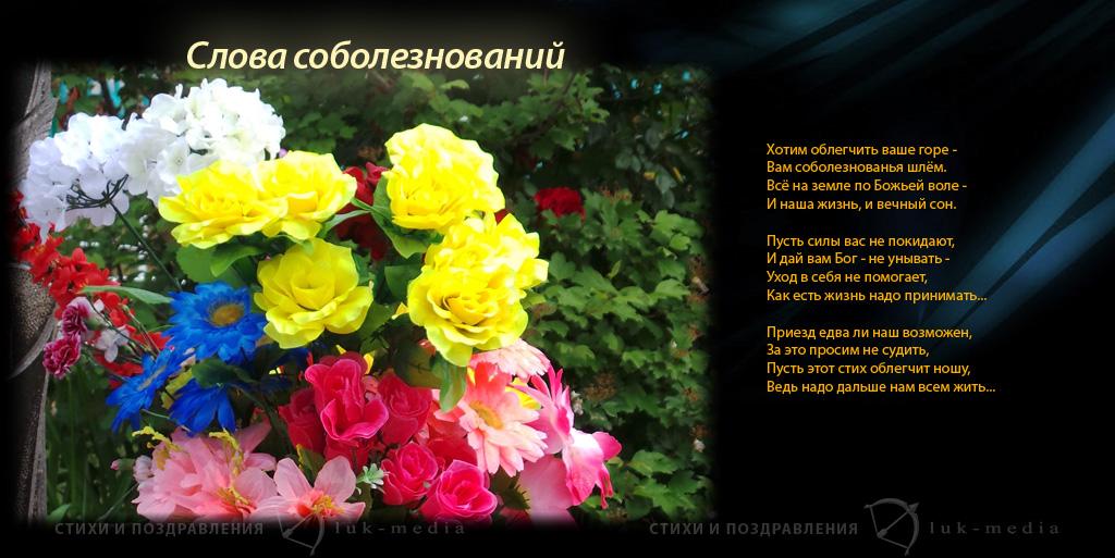 стихи сострадания и соболезнования