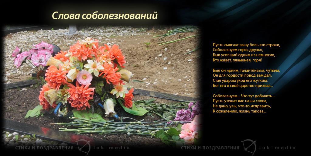принести соболезнования в стихах