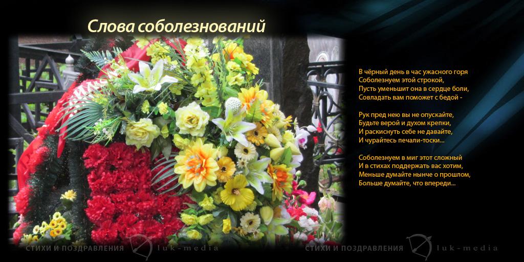 стихотворение скорби и соболезнования