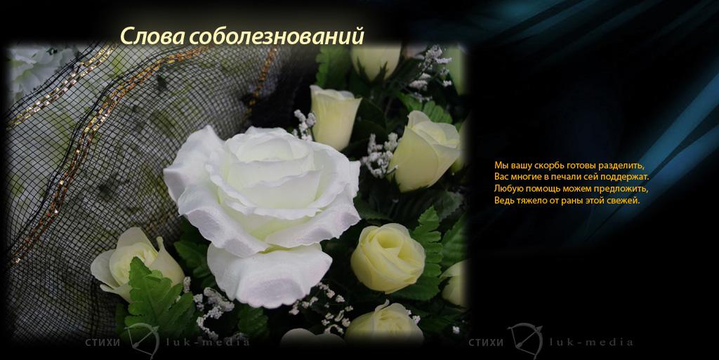 стихи соболезнования и скорби