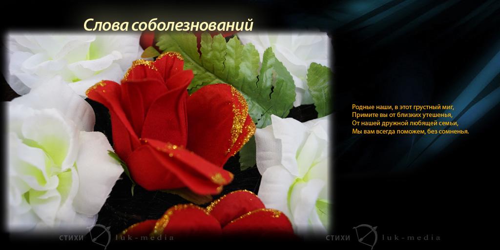 стихи соболезнования и утешения родным