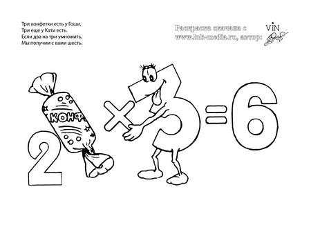 раскраска таблица умножения 2 на 3