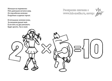 раскраска таблица умножения 2 на 5