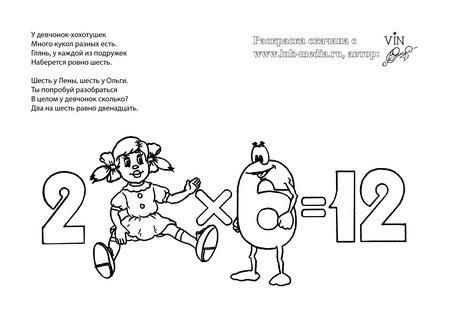 раскраска таблица умножения 2 на 6