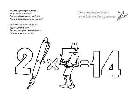 раскраска таблица умножения 2 на 7