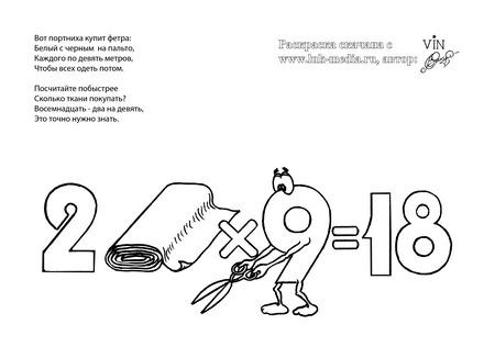 раскраска таблица умножения 2 на 9