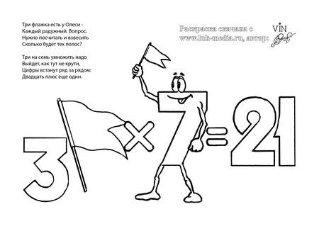 раскраска таблица умножения 3 на 7