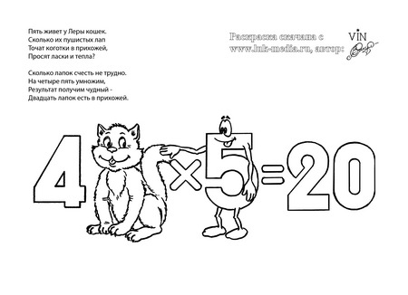 раскраска таблица умножения 4 на 5