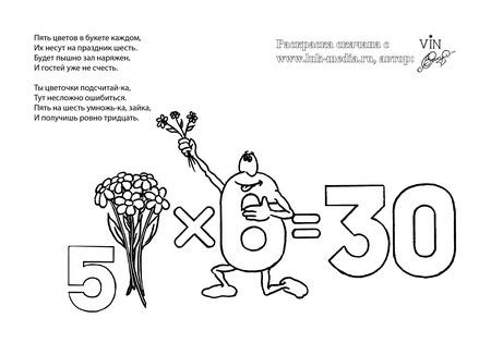 раскраска таблица умножения 5 на 6
